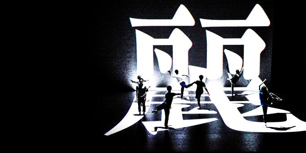 Cloud Gate Theatre of Taiwan